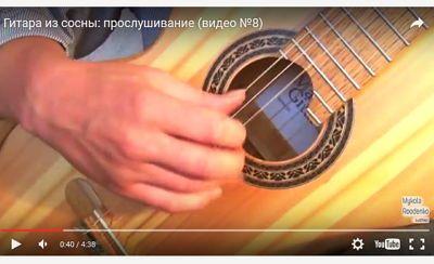 Гитара из сосны: прослушивание (видео №8)