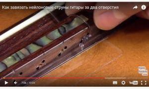 Как завязать нейлоновые струны гитары за два отверстия