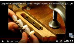 Сверление отверстий под колки гитары