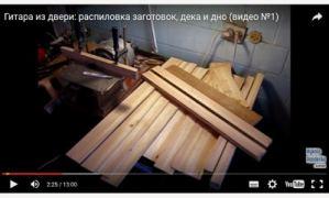 Гитара из двери: распиловка заготовок, дека и дно (видео №1)