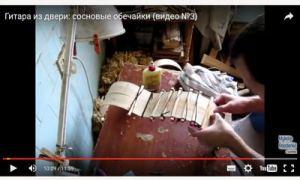 Гитара из двери: сосновые обечайки (видео №3)