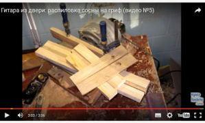 Гитара из двери: распиловка сосны на гриф (видео №5)