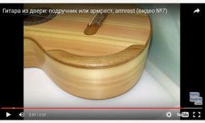 Гитара из двери: подручник или армрест, armrest (видео №7)