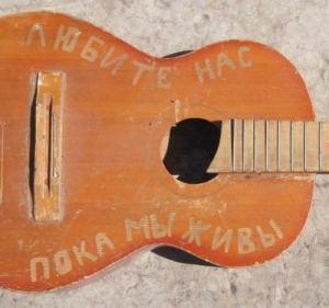 Гитары СССР - вступление
