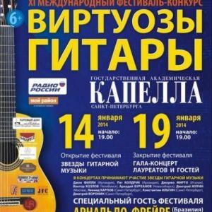 XI  международный фестиваль-конкурс  «Виртуозы гитары» 2014
