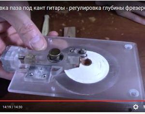 Фрезеровка паза под кант гитары - регулировка глубины фрезерования