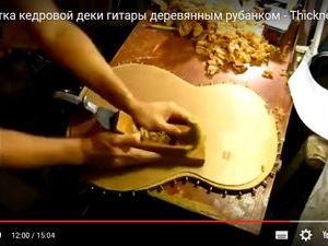 Обработка кедровой деки гитары деревянным рубанком