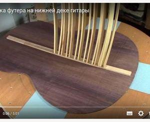 Приклейка футера на нижней деке гитары