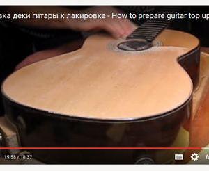 Подготовка деки гитары к лакировке